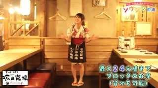 成田 塚田農場 紹介動画