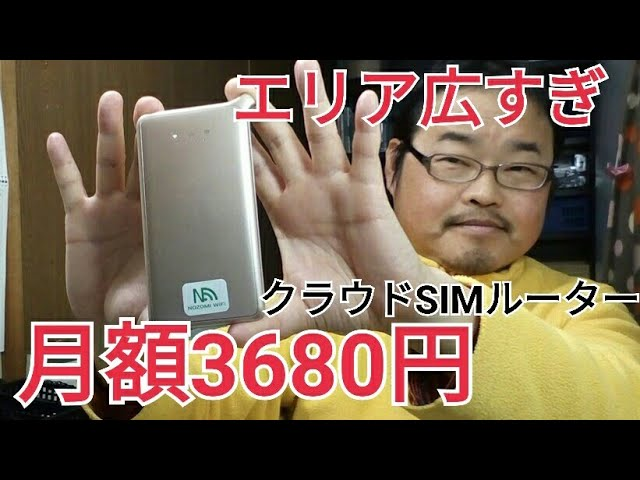 【持ち運びWi-Fi】レンタルルーターNOZOMI WiFi開封レビューだよ