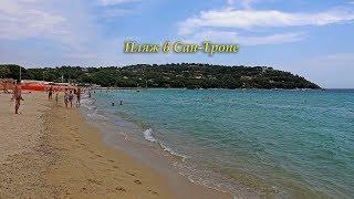 On the beach of Saint Tropez (На пляже в Сан-Тропе)