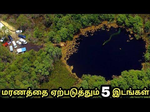 மிகவும் ஆபத்தான 5 நீர் பள்ளங்கள் | 5 unbelievable deepest reservoir in the world |