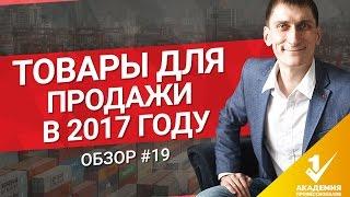 видео Как выбрать нишу по западной методике,чтобы Ваш товар продавался сам, Вадим Сегеда