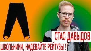 Стас Давыдов - Школьник, надевайте рейтузы! Школьные вопросы блогерам. Знайка TV