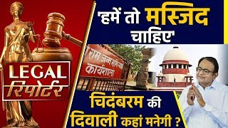 Ayodhya land Case पर अब 3 days और debate और दिनभर की Legal News।वनइंडिया हिंदी