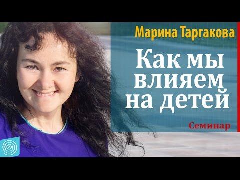 Как мы влияем на детей. Марина Таргакова