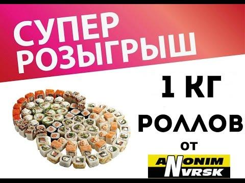 🏆 МЕГА-РОЗЫГРЫШ 😱 1 кг. РОЛЛОВ  - бесплатно!