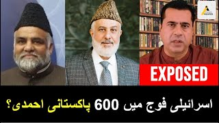 Are There 600 Ahmadi Soldiers in the Israeli Army? اسرائیلی فوج میں 600 پاکستانی احمدی؟