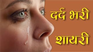 दर्द भरी हिन्दी शायरी | Dard Bhari Shayari | Very Heart Touching Dard Bhari Shayari | हिन्दी शायरी