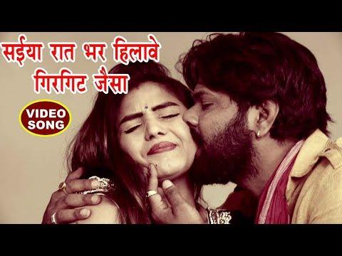 सईया रात भर हिलावे गिरगिट जैसा - Samar Singh - Saiyan Raat Bhar Hilawele - Bhojpuri Hit Songs