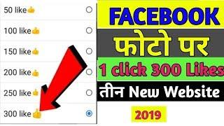 Best Facebook Auto Liker App (2019) | Fb Auto Liker 2019 | New Fb Auto Liker 2019 | FB Liker App
