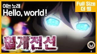 [팀 아리아] 혈계전선 여는 노래 - Hello,world! (풀버전)