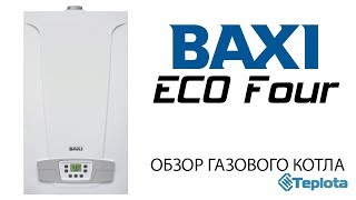 BAXI ECO Four - Обзор газового котла