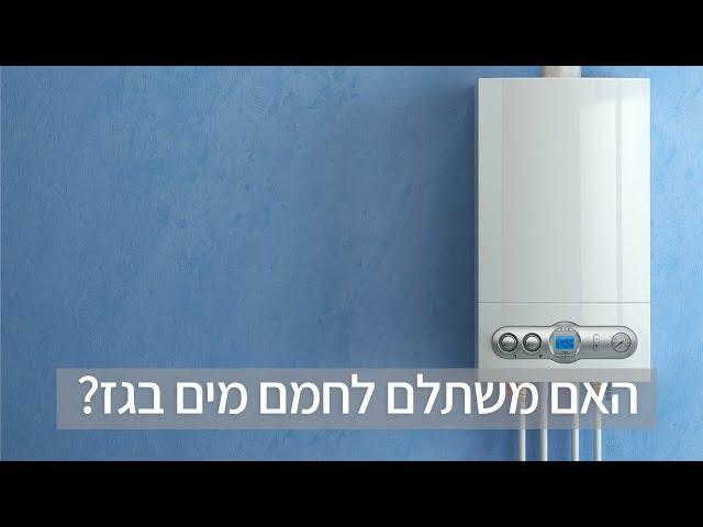 מגניב האם משתלם לחמם מים בגז? - WiseBuy JS-86
