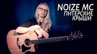 Как играть NOIZE MC - ПИТЕРСКИЕ КРЫШИ | Разбор COrus Guitar Guide #33