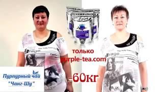 Пурпурный чай Чанг Шу отзывы, цена