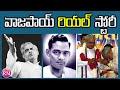 Atal Bihari Vajpayee Biography In Telugu (వాజ్ పాయ్ ) | Death | Speech | BJP | Prashanth Facts