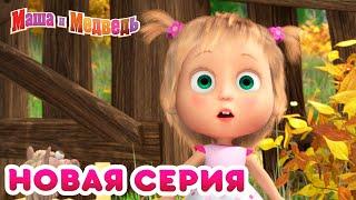 Маша и Медведь Новая серия Однажды на Диком Западе Коллекция мультиков