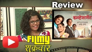 Investment - Marathi #MovieReview - Ratnakar Matkari, Tushar Dalvi, Supriya Vinod! #MovieReviews