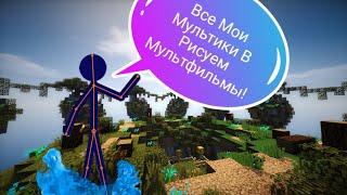 Мои Мультик В Рисуем Мультфильмы 2!