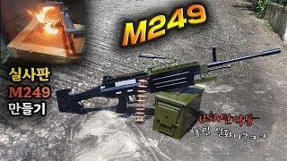 M249 완성! 실사판 레전드 작품