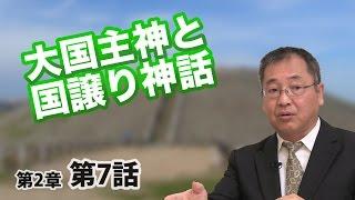 今回で3回目、神話から日本の歴史を見て行きましょう。 今回は大国主神話と宋書倭国伝を中心に日本の歴史を解説します。 大国主神のスサノオによる特訓のお話は、「 ...