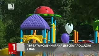 Площадка за игра и обучение на деца със специфични потребности