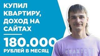 Как заработать на квартире в SCANDIS от СК Арбан в Красноярске. Урок 9 СКАНДИС