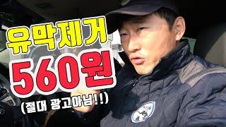 """""""560원""""투자 지긋 지긋 내차 유막!제발 이제 끝내자…"""
