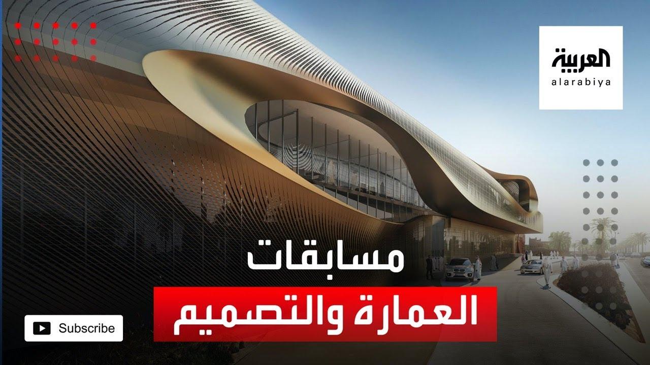 نشرة الرابعة | وزارة الثقافة السعودية تطلق مسابقات العمارة والتصميم لطلاب الجامعات  - 17:00-2021 / 1 / 18