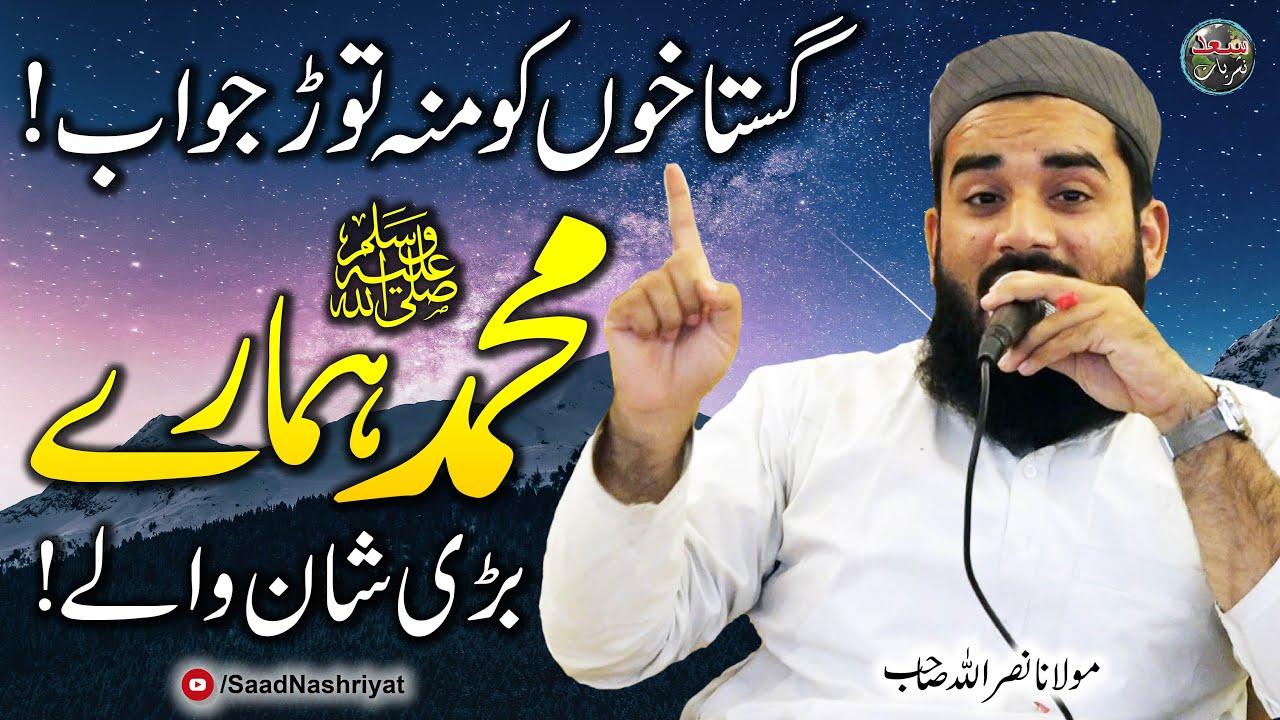 Muhammad SAW Hamary Bari Shan Waly   Molana Nasrullah   محمد ﷺ ہمارے بڑی شان والے