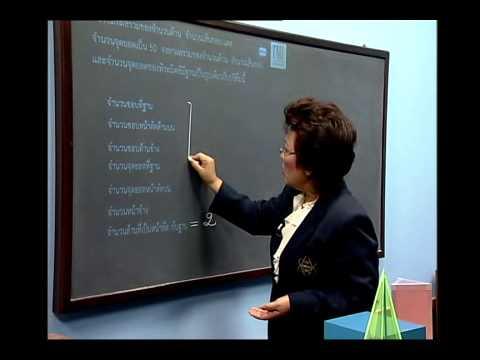 เฉลยข้อสอบ TME คณิตศาสตร์ ปี 2553 ชั้น ป.6 ข้อที่ 13