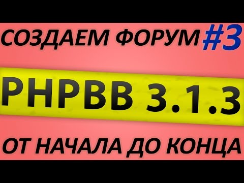 Делаем форум на движке PhpBB 3.1.x. Расширения и темы оформления. Часть 3