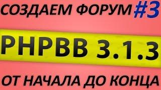 видео Установка форума phpBB3