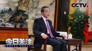 《今日关注》 20191224 不畏风雨 坚定前行 王毅谈中国外交| CCTV中文国际