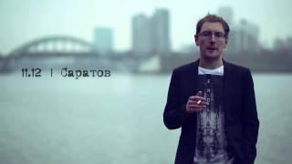 Поэт Андрей Орловский - Видеоприглашение на тур в защиту альбома
