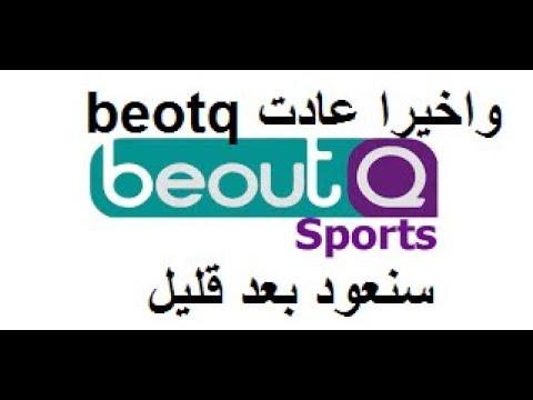 وأخيرا عادت Beoutq بي اوت كيو Youtube