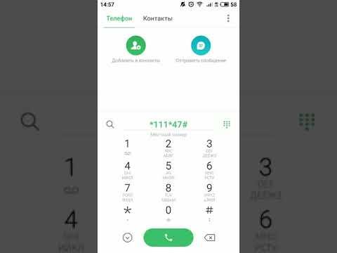 Как на мтс звонить со скрытого номера