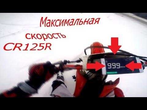 CR125R максимальная скорость