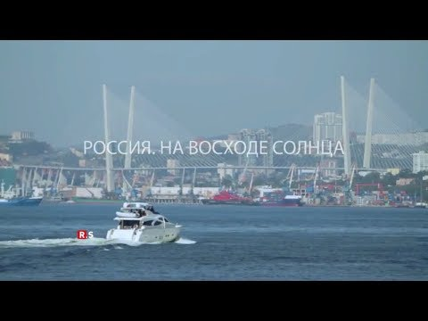 R.S Россия На восходе солнца - Фильм о Дальнем востоке (0+)