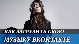 Как загрузить Аудиозаписи(Музыку)в Вконтакте + как создать свой альбом???(, 2016-03-28T21:21:04.000Z)
