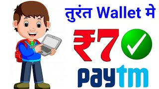 Earn ₹7 Paytm Cash || Instant Payment || New Self Task Earning App 2020