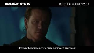 ВЕЛИКАЯ СТЕНА - В кино с 24 февраля