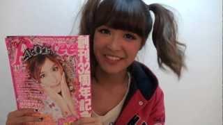 Popteenは2012年11月号で創刊32周年!!まあぴぴこと松本愛ちゃんにコメン...