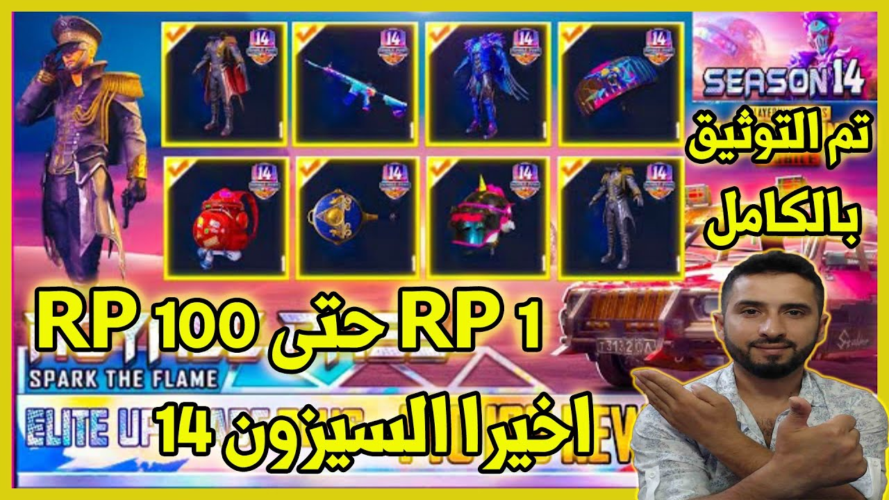 اخيرا عرض السيزون 14 من RP 1  حتى RP 100 بالكامل فيديو حصري شاهد الموسم الرابع عشر بالكامل💯🔥