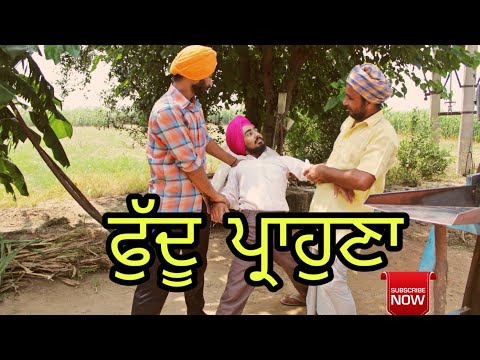 ਪ੍ਰਾਹੁਣੇ-|-parahuna-|-punjabi-comedy-movie-|-chacha-manga