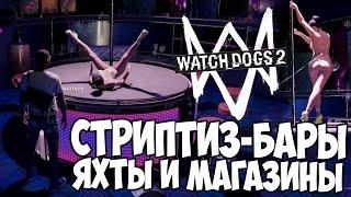 Watch Dogs 2. Большой смотр Сан-Франциско.(Магазин цифровых товаров: http://steambuy.com/superalex Скидка 3% по коду D94EE1D3E8704C00 Моя партнерка! Лучшая на YouTube! Присоеди..., 2016-11-14T11:00:01.000Z)