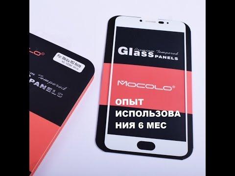 Защитное стекло Mocolo для Meizu опыт использования