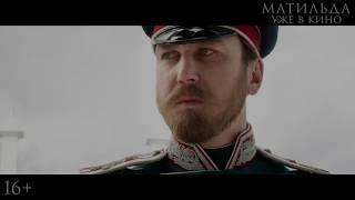 """""""Матильда"""" уже в кино!"""