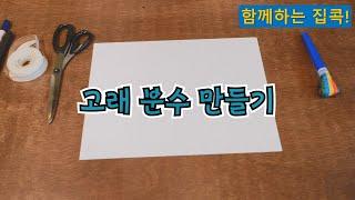 [함께하는집콕!] 3.그림책 '파란 분수'…