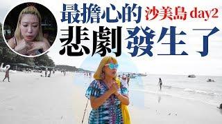 最擔心的悲劇發生了~忍痛拍完影片!羅永沙美島 沙美島景點 ...