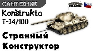 Konštrukta T-34/100 Гайд (обзор) World of Tanks(wot)